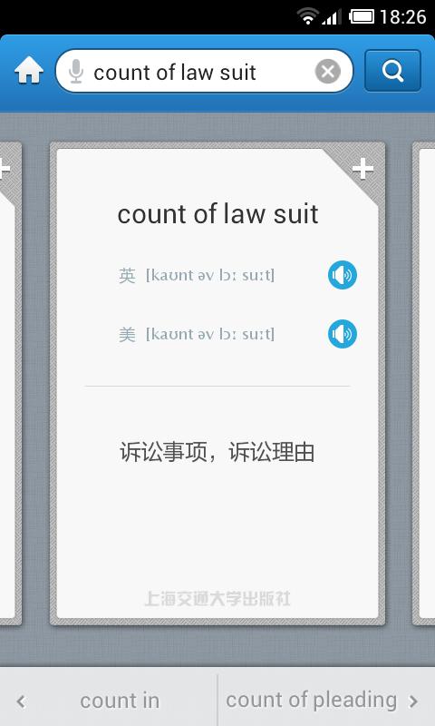 法律英语词典 APP截图