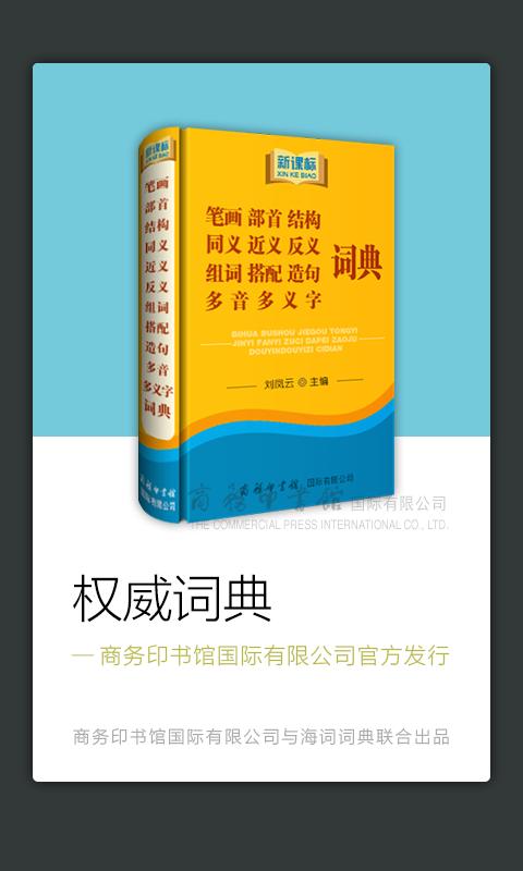 新课标小学生多功能词典 APP截图