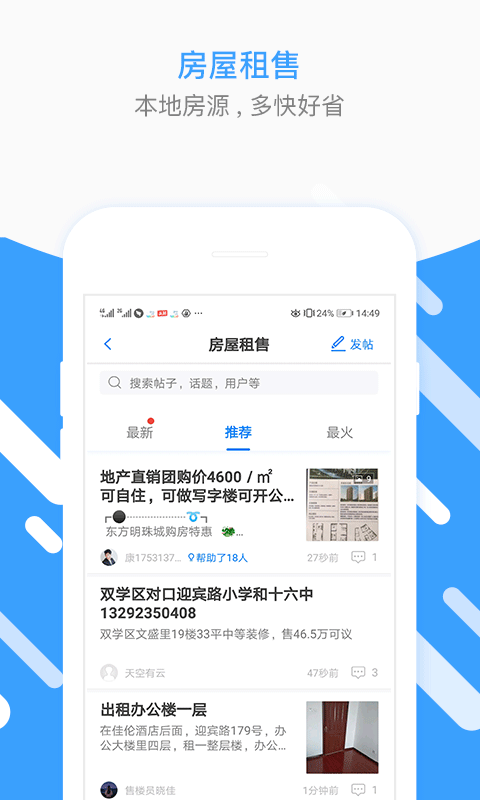 秦皇岛圈 APP截图