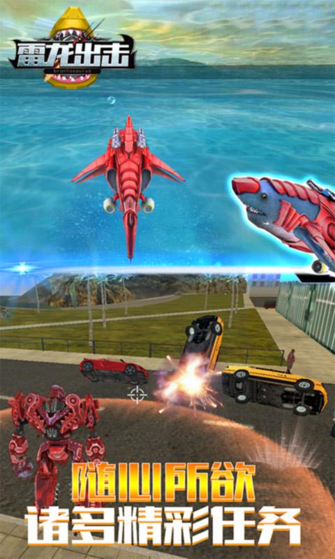 雷龙出击-3D机器鲨鱼 APP截图