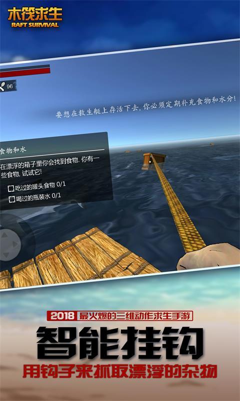 木筏求生:饥饿鲨鱼来袭 APP截图