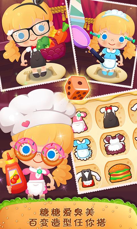 糖糖餐厅 APP截图