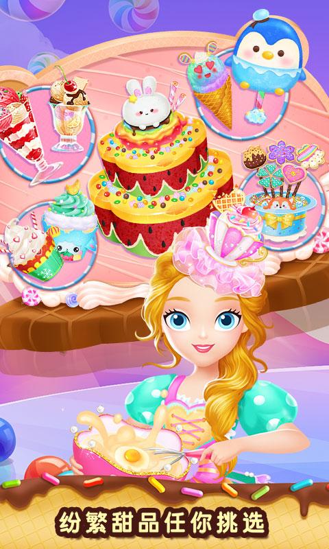 莉比小公主梦幻甜品店 APP截图