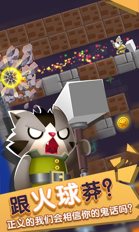 猫鼠特攻(魔塔世界猫和老鼠大作战) APP截图