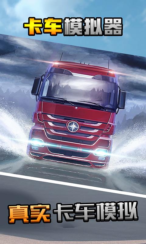卡车模拟器( 城市漂移飞车) APP截图