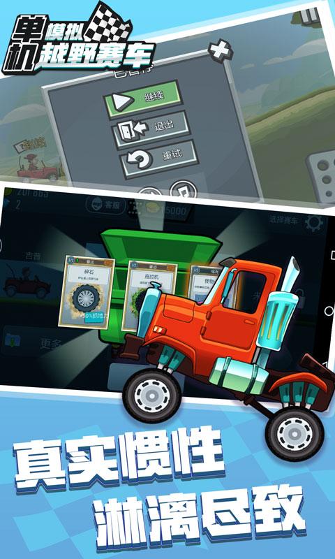 单机模拟越野赛车(免费单机游戏) APP截图