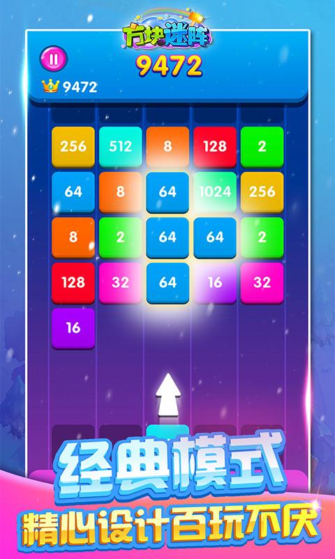 方块迷阵-经典2048 APP截图