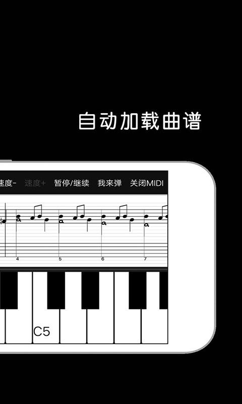 钢琴键盘大师 APP截图