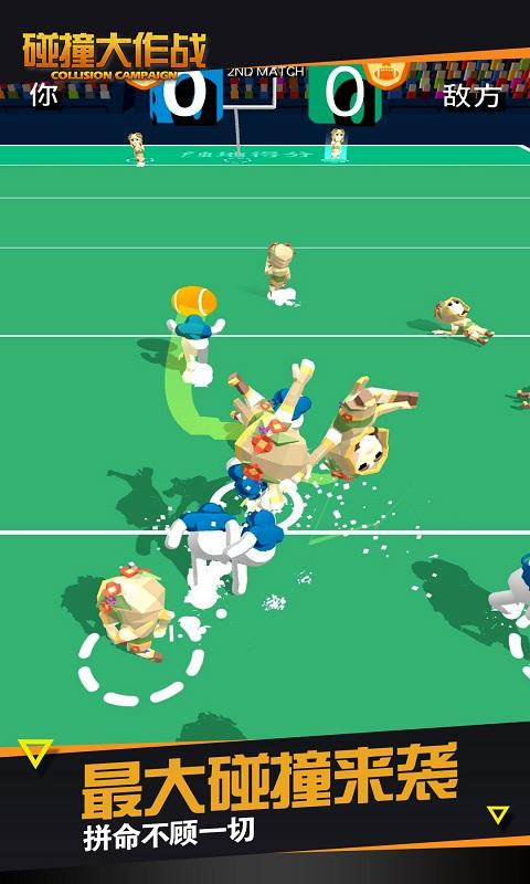 碰撞大作战-橄榄球大联盟 APP截图
