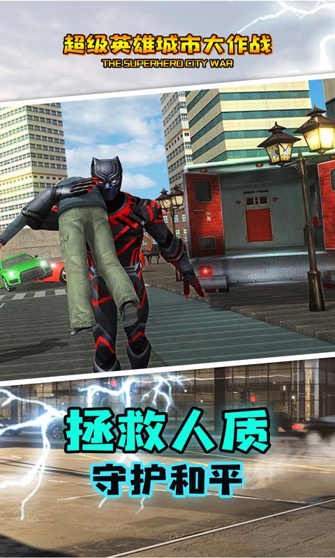 超级英雄城市大作战-模拟蜘蛛战争 APP截图