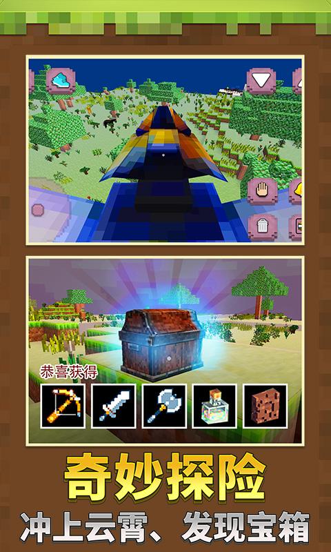 迷你沙盒世界-3D沙盒创造生存 APP截图