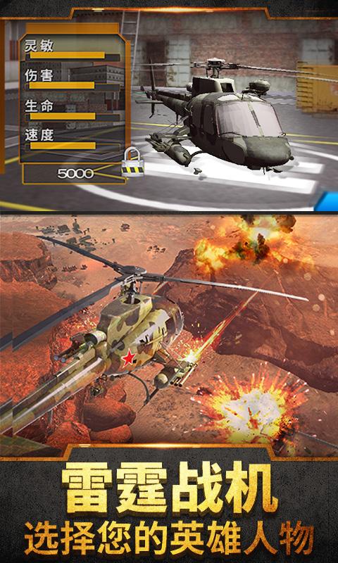 直升机模拟战争 APP截图