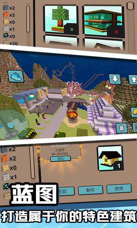 游乐园世界-迷你建造3D游戏 APP截图