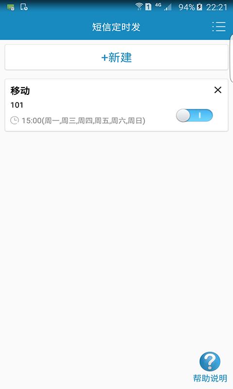 短信定时发-您的短信定制好帮手 APP截图