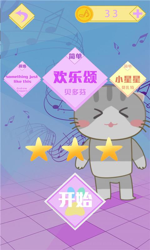 猫咪钢琴方块-节奏白块大师 APP截图