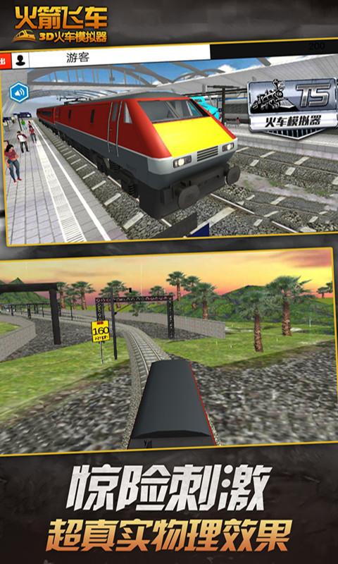 火箭飞车(3D火车驾驶) APP截图