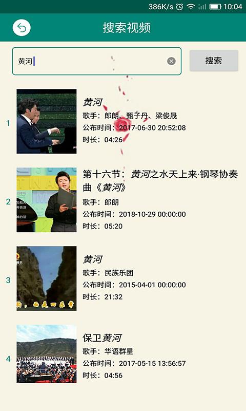 中华戏曲大全 APP截图
