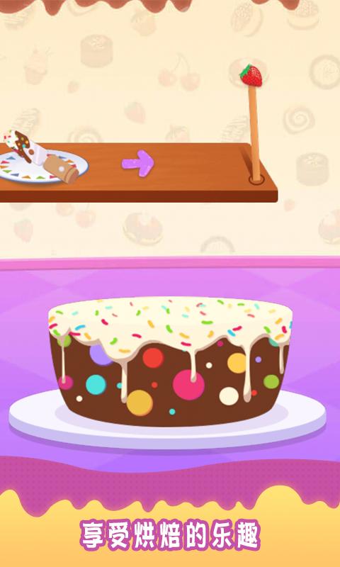 奇妙蛋糕店宝宝-小厨房巴士 APP截图
