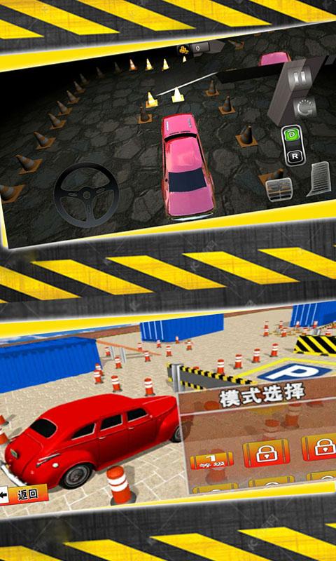 模拟经典老爷车停车 APP截图