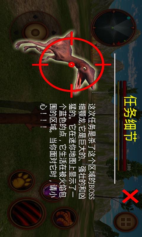 模拟真实恐龙冒险-狩猎生存求生 APP截图