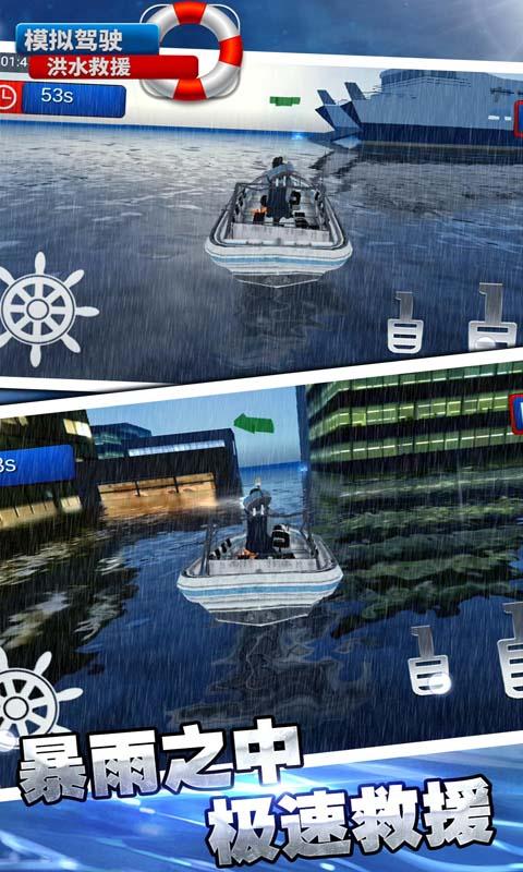 模拟驾驶洪水救援 APP截图