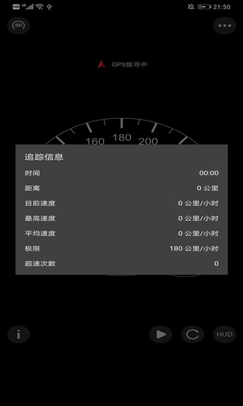 车速表 APP截图