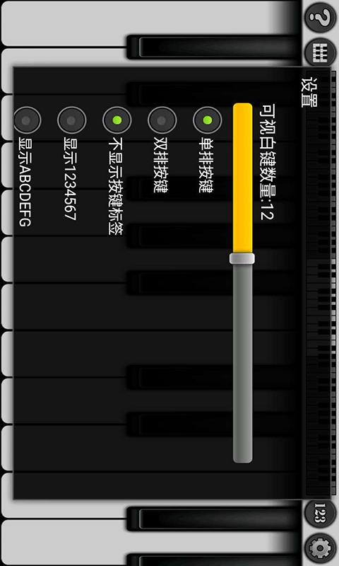 手机钢琴-弹钢琴 APP截图