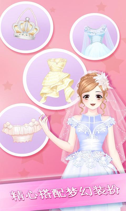 美少女换装-公主美妆养成 APP截图
