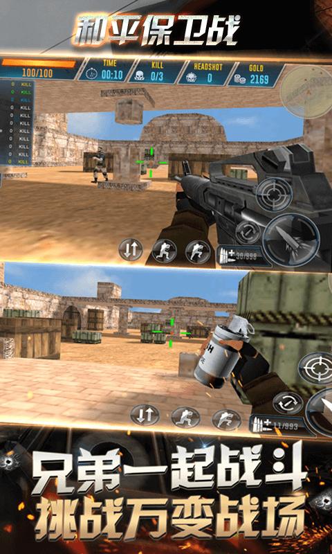 和平保卫战-射击狙击 APP截图