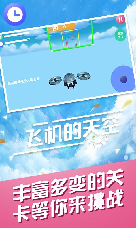 飞机的天空-无人机大作战 APP截图