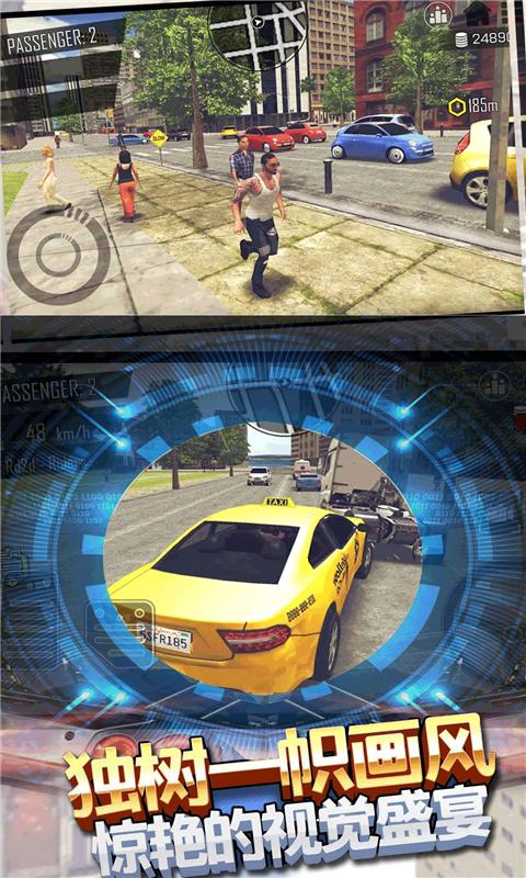 疯狂出租车-城市模拟驾驶 APP截图