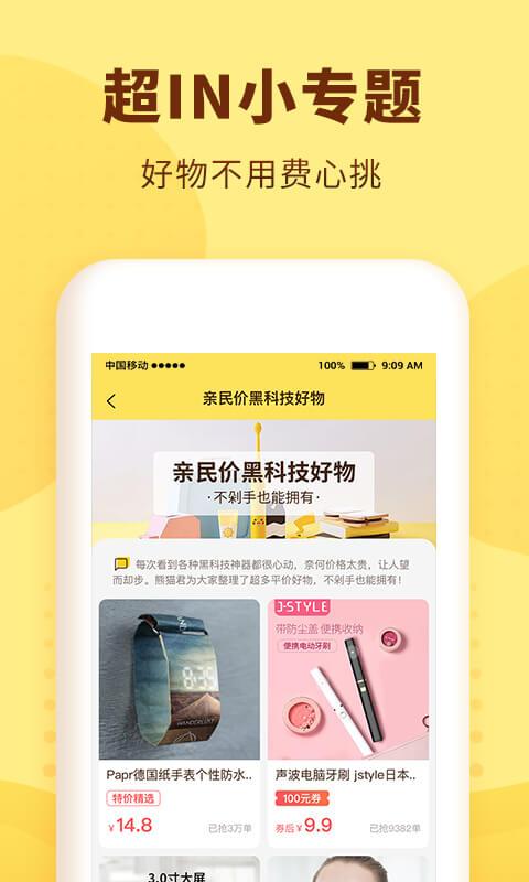 小红优选-穿衣搭配护肤生活宝书app APP截图