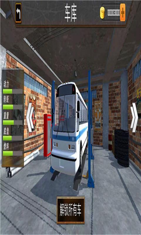 公交车模拟器 APP截图
