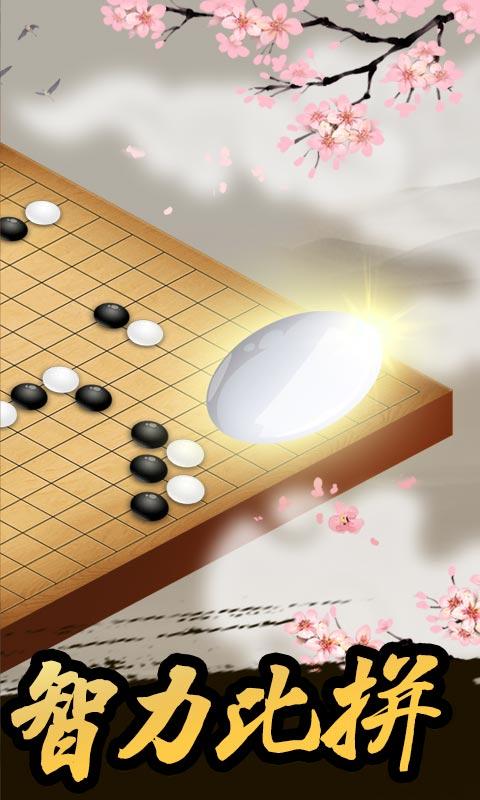 五子棋 APP截图