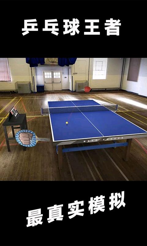 乒乓球王者 APP截图