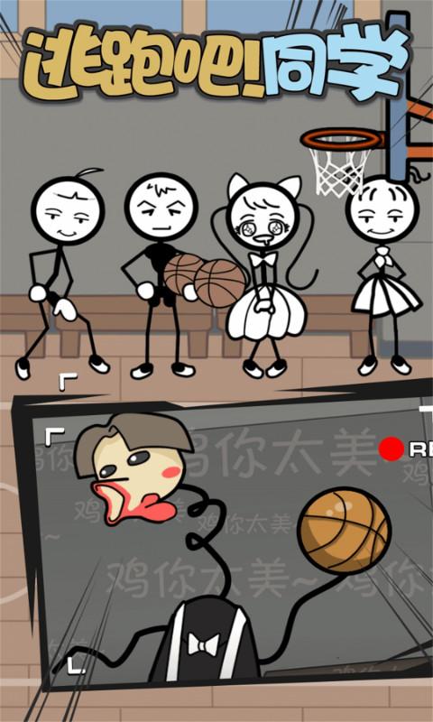 逃跑吧!同学 APP截图