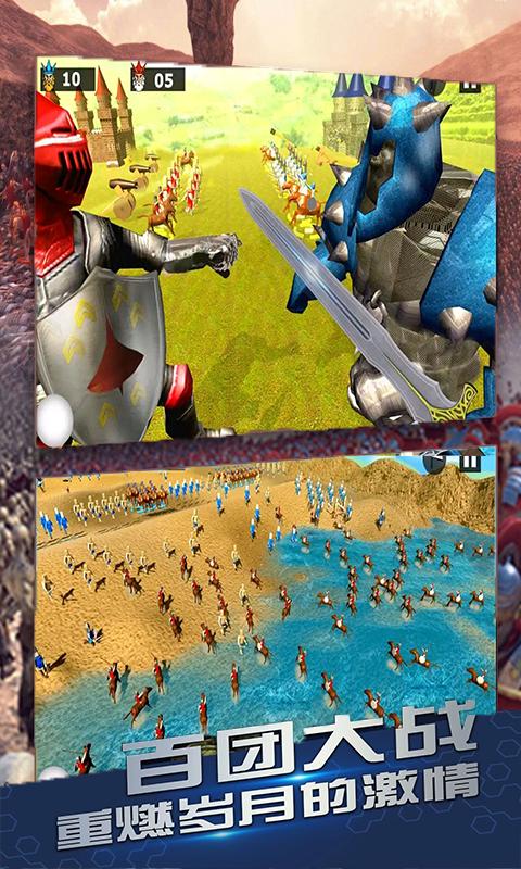 全面战争3D模拟器 APP截图