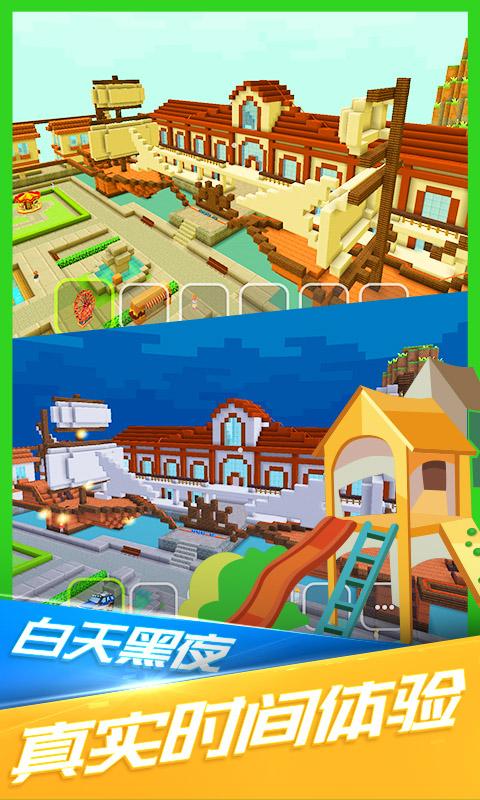 小小世界大爆破-迷你游乐场 APP截图