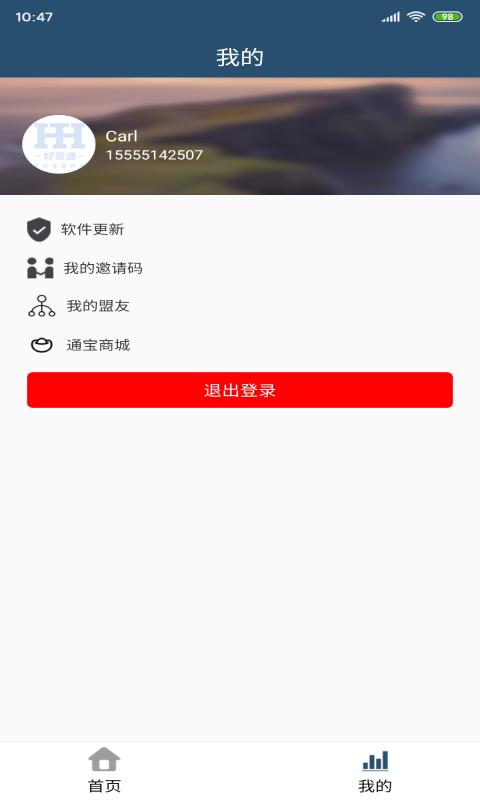 广客源配送-运送无忧 APP截图