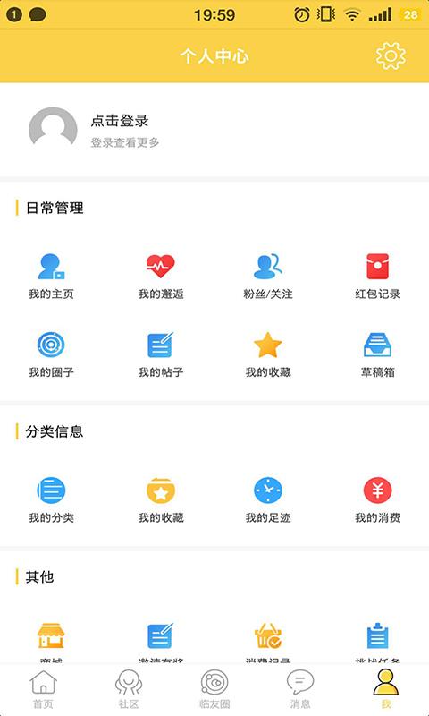 杭十区-临安App APP截图