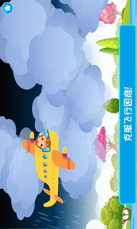 儿童模拟飞行员-宝宝学识 APP截图