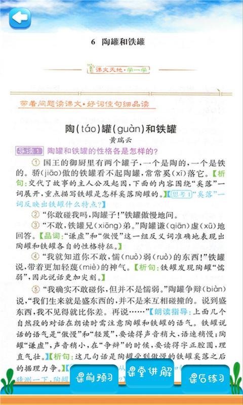 三年级语文下同步详解 APP截图