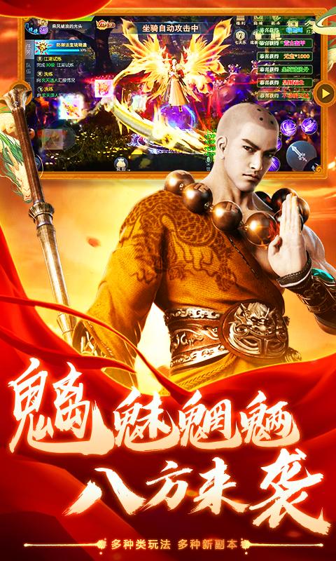 蜀山战神-新职业魔化地藏 APP截图