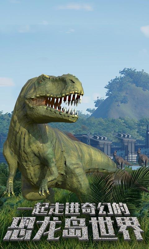 模拟大恐龙 APP截图