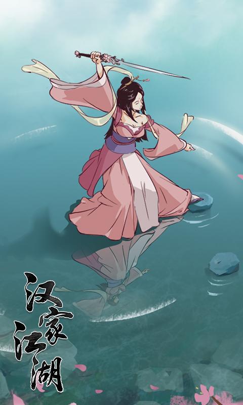 汉家江湖 APP截图