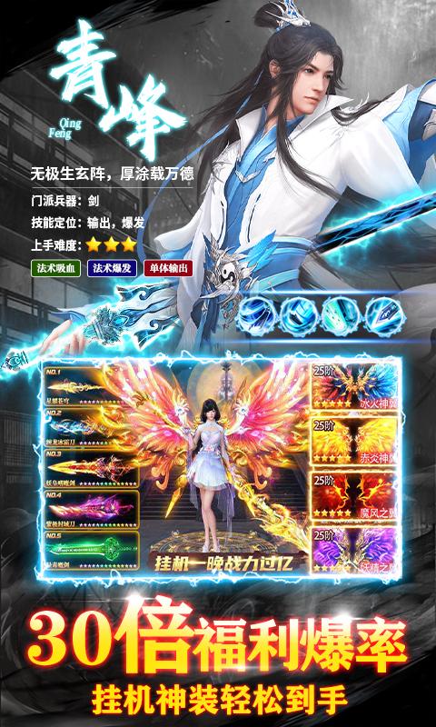 龙泣-仙侠修仙游戏 APP截图