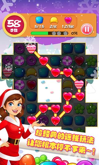 糖果连线-圣诞版 APP截图