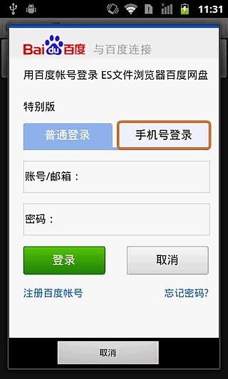 ES文件浏览器 ES File Explorer APP截图