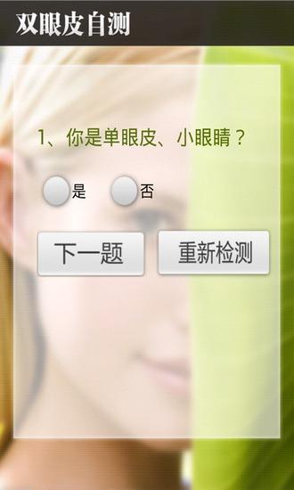 双眼皮自测 APP截图