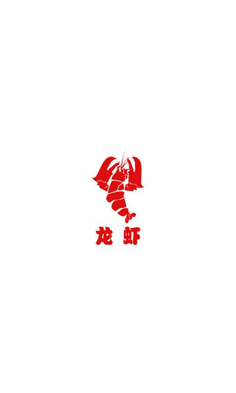 龙虾网 APP截图